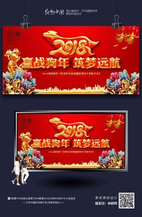 大气精美2018狗年活动海报