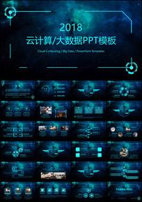 大数据PPT模板
