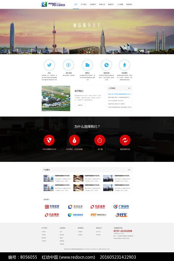 电子科技类公司企业网站界面图片