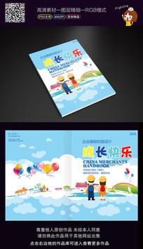 儿童快乐成长画册封面设计