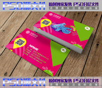 粉色中国移动设计名片