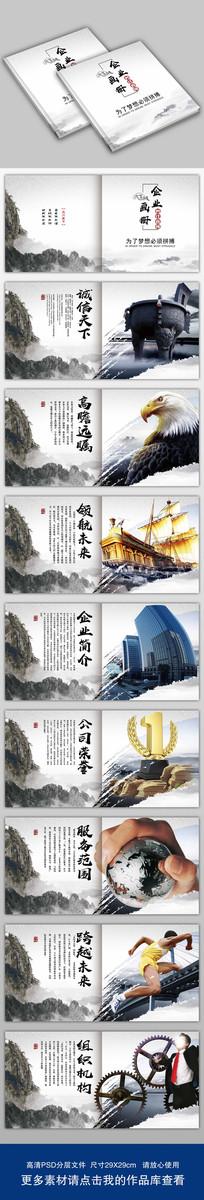 高端中国风企业文化画册模板
