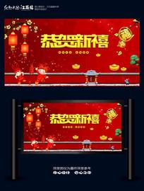 狗年春节恭贺新春海报设计
