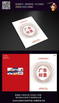 广告创意画册封面