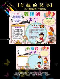 汉字文化毛笔手抄报小报