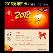 红色2018狗年贺卡模版