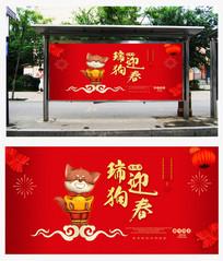 红色喜庆瑞狗迎春春节海报