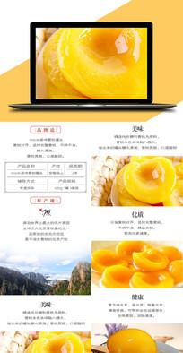 黄桃罐头食品详情页设计 PSD