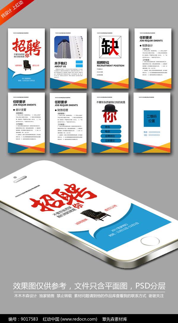 简约蓝色企业H5招聘模板图片