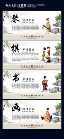 简约琴棋书画展板设计