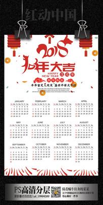 2018狗年挂历日历