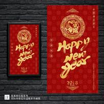 简约艺术字新春新年快乐海报