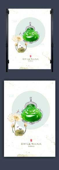 简约中国风弥勒佛玉石海报