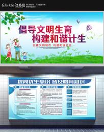 计划生育健康教育展板宣传栏