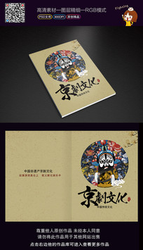 京剧文化画册封面
