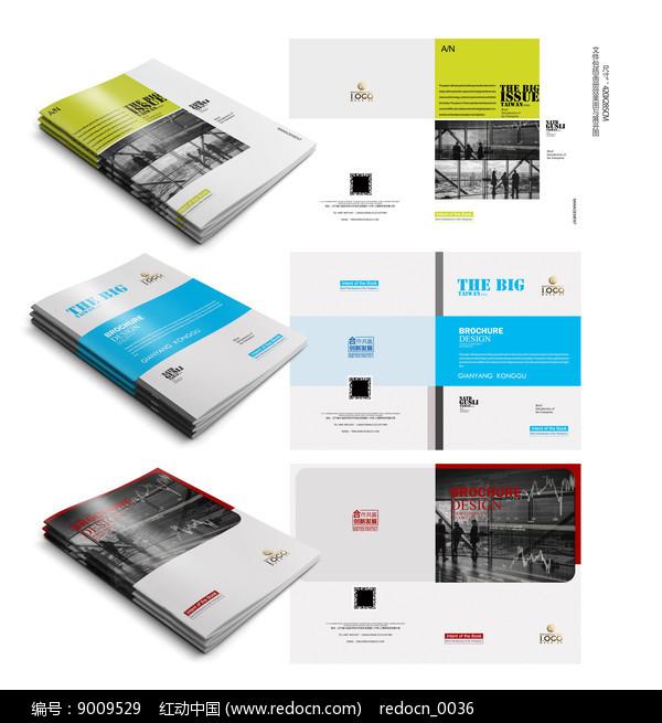 集团画册封面设计图片