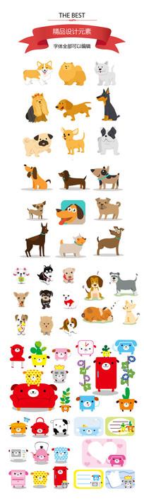 卡通狗宠物元素