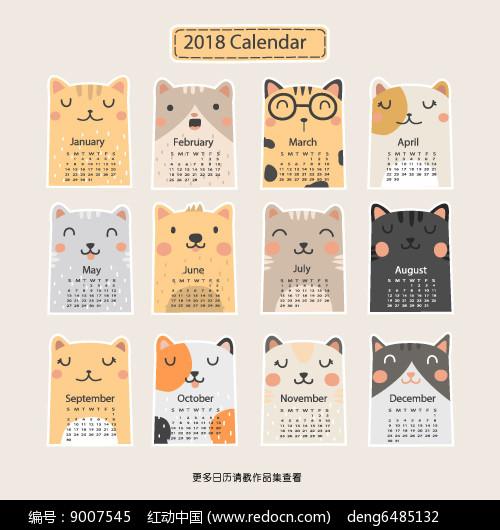 卡通狗狗2018日历图片
