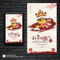 卡通狗年新年快乐海报
