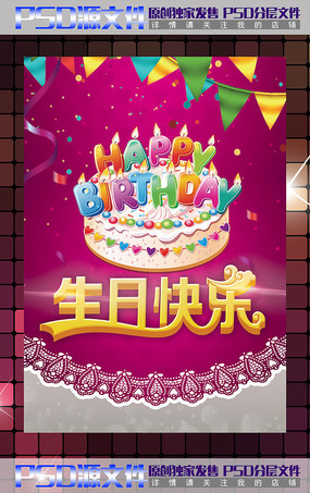 卡通生日快乐蛋糕设计海报