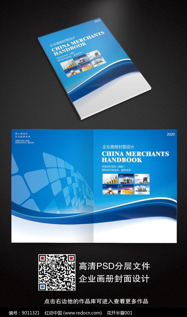 蓝色大气画册封面设计图片