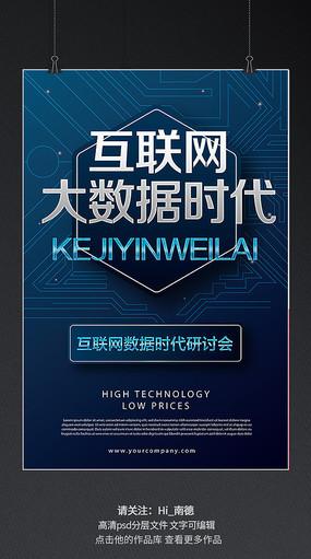 大气蓝色科技会议背景展板 bim蓝色科技封面设计 蓝色科技大数据互联