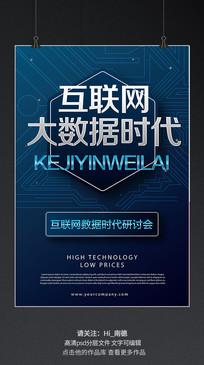 蓝色科技大数据互联网创新海报