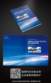 蓝色科技画册封面设计模板 PSD