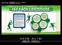 立体体育活动安全教育宣传栏