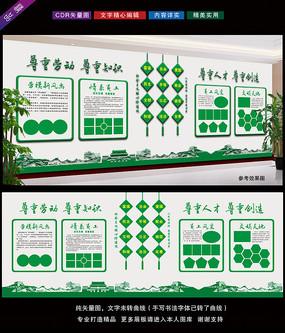 绿色环保企业员工之家文化墙
