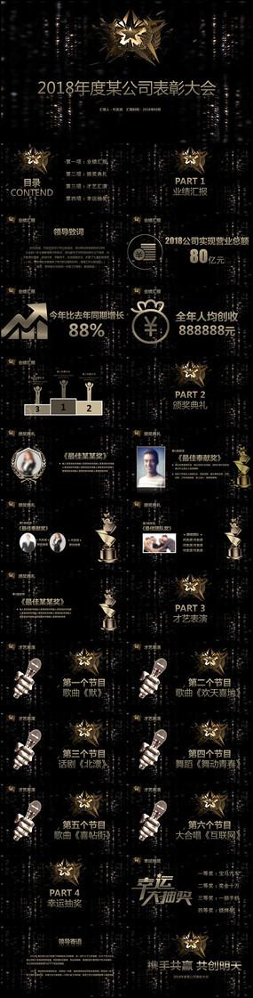 年度公司颁奖典礼表彰大会模板