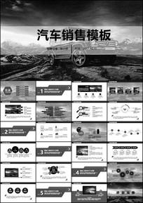 汽车销售PPT模板