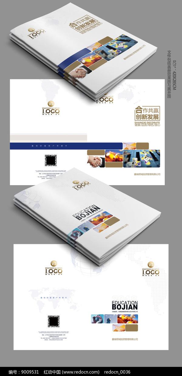 企业宣传册封面模版图片