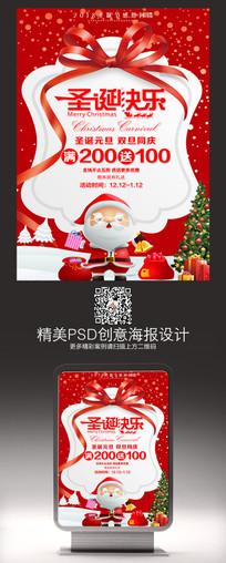圣诞节促销创意海报设计