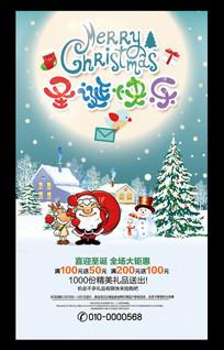圣诞节快乐促销海报模板