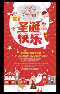 圣诞节快乐活动海报