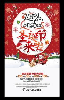 圣诞节来啦促销海报