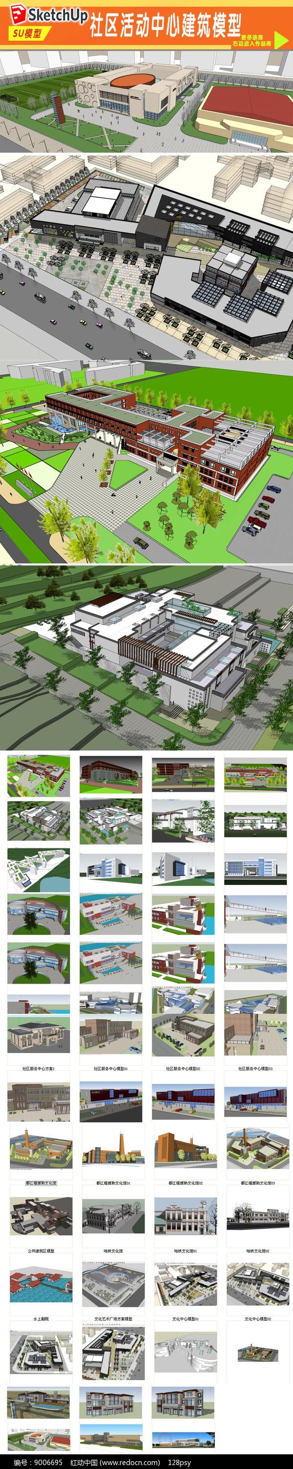社区中心建筑模型设计图片