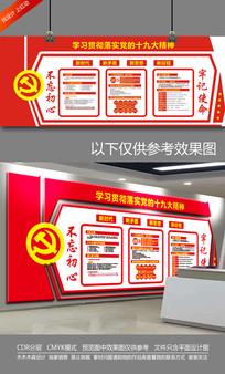 十九大报告精神学习党建文化墙