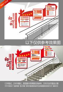 十九大精神党建楼梯文化墙