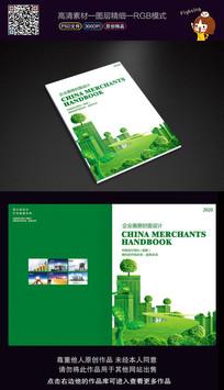 时尚创意绿色环保画册封面设计