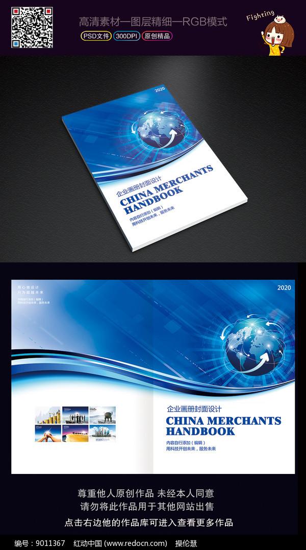 时尚大气科技画册封面设计图片