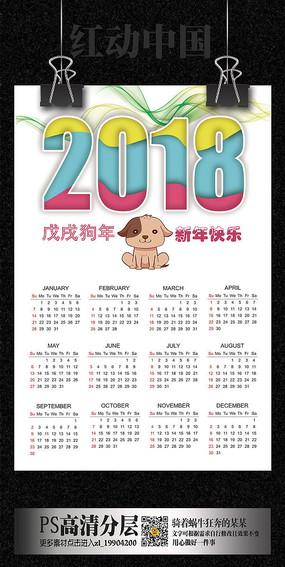 时尚卡通狗年日历