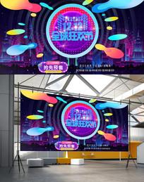 双十二全球狂欢节促销海报