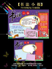 书法小报中国风文化翰墨手抄报