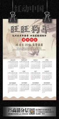 水墨中国风挂历年历模版