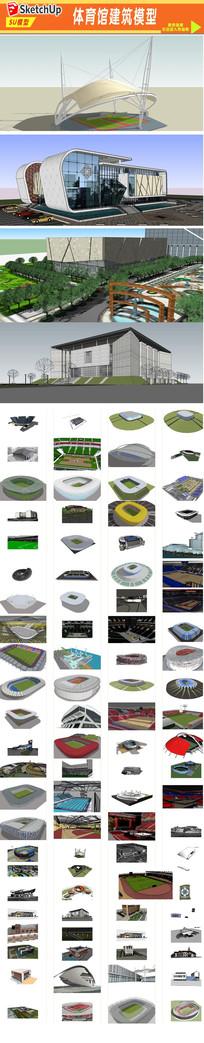 体育场馆建筑设计SU模型 skp