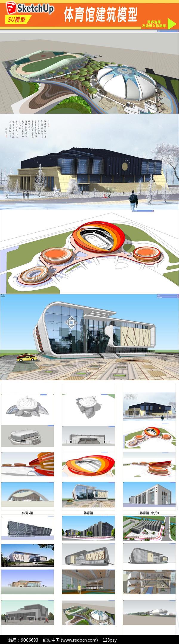 体育馆建筑设计SU模型图片