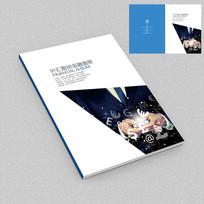 外汇期货金融画册封面