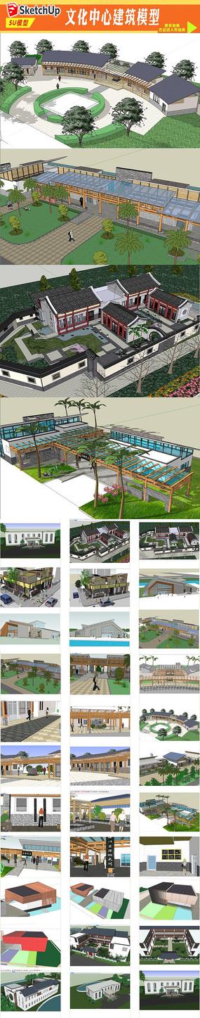 文化中心建筑SU模型效果图